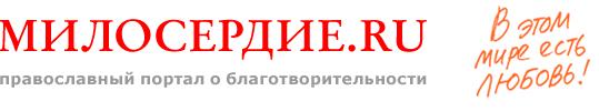 """Miloserdie.ru: 10 фактов об инсульте - Фонд по борьбе с инсультом """"ОРБИ"""""""