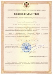 Cвидетельство о регистрации НКО новое